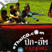 Karaoke VCD : Pick-up - Pick-up