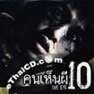 The Eye 10 [ VCD ]