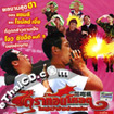 Dragon Loaded [ VCD ]
