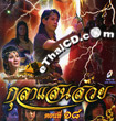 Thai TV serie : Kula saen suay - set 9