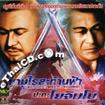 Zatoichi Meets Yojimbo [ VCD ]