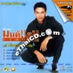 Karaoke VCD : Monkan Kankoon - Yung Koi Tee Soi Derm