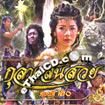 Thai TV serie : Kula saen suay - set 10