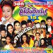 Morlum concert : Sieng Isaan band vol.15