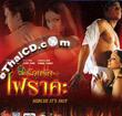 Mirchi Its Hot [ VCD ]