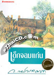 Thai Novel : Dek Jorm Kaen