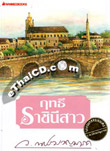 Thai Novel : Rith-te Rachinee Sao