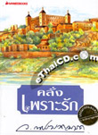 Thai Novel : Klung Plor Ruk