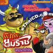 Thai Animation : Piphob Yommarat - Vol.3