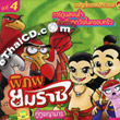 Thai Animation : Piphob Yommarat - Vol.4
