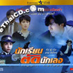 Truant Heroes [ VCD ]