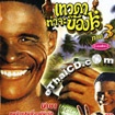 The Gods Must Be Crazy 3 [ VCD ]
