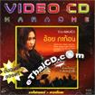 Karaoke VCD : Oiy Kraton - Ruam Pleng Hit