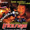 Gerd Ma Lui 1 [ VCD ]