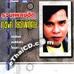 Puchong Yotapitak : Ruam Pleng Hit