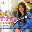 Karaoke VCD : Tai Orathai - Khon kai muer klai barn