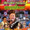 Morlum concert : Duenpenh Umnuayporn - Nang boon jai barb