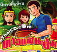 Taaw saen pom (Animation) [ VCD ]