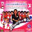 Muay Thai : S1 - World Women MuayThai Championship