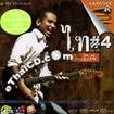 Karaoke VCD : Tai Thanawut - Tueng nai tueng kun