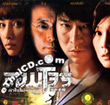 A World Without Thieves [ VCD ]