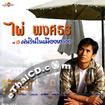 Phai Pongsathorn : Vol. 1 - Fon Rin Nai Mueng Lhuang
