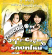 Lover's Concerto [ VCD ]