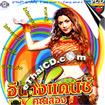 Karaoke VCD : Pamela Bowden - E-nang Dance X2