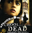 School Day Of The Dead [ VCD ]
