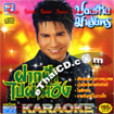Karaoke VCD : Poifai Malaiporn - Fak Fah Pai Pah Nong