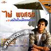 Karaoke VCD : Phai Pongsathorn : Vol. 1 - Fon Rin Nai Mueng Lhuang