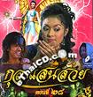 Thai TV serie : Kula saen suay - set 14