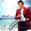 Charin Nuntanakorn : Med trai Sai narm Kwam ruk - Vol.1