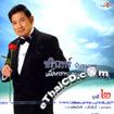 Charin Nuntanakorn : Med trai Sai narm Kwam ruk - Vol.2