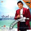 Karaoke VCD : Charin - Med trai Sai narm Kwam ruk - Vol.1
