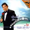 Karaoke VCD : Charin - Med trai Sai narm Kwam ruk - Vol.2