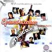 Karaoke VCD : Suthipong Sombudjinda - Hua Jai Plai Pakka