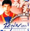 Karaoke VCD : Noom Sek - Kong warn