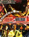 Shaolin Vs. Evil Dead [ DVD ]