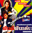 Karaoke VCD : Fundee Funden - Pleng hit
