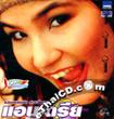 Karaoke VCD : Andrea - Ruam pleng hit