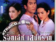 Thai TV series : Roy Leh Sanae Rai