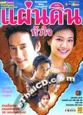 'Pan Dinn Hua Jai' lakorn magazine (Chewit dara)