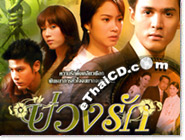 Thai TV serie : Buang Ruk