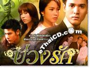 Thai TV serie : Buang Ruk