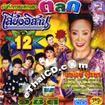 Morlum concert : Sieng Isaan band - Talok 12