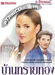 Thai Novel : Barn Sai Tong