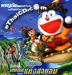 Doraemon : Nobita and the Wind Wizard