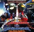 Ultraman Cosmos vs. Ultraman Justice : The Final Battle