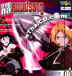 Fullmetal Alchemist : vol. 11 - 15